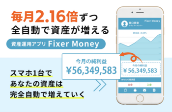 Fixer Money(フィクサーマネー)
